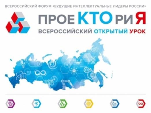 """Об открытых уроках портала """"ПроеКТОриЯ"""""""
